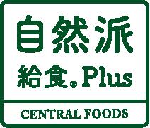 自然派給食 Plus