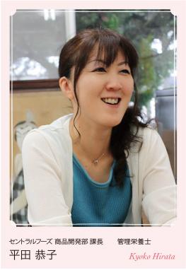セントラルフーズ 商品開発部 課長 管理栄養士 平田 恭子