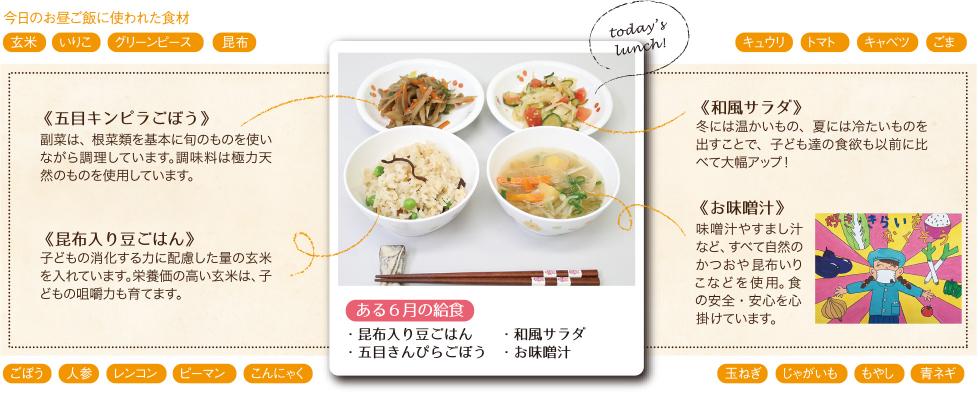 自然派給食メニューの一例:五目キンピラごぼう、昆布入り豆ごはん、和風サラダ、お味噌汁